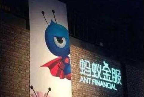 蚂蚁集团即将上市,马云身价暴涨250亿美元!