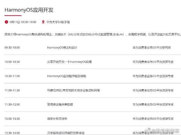 华为鸿蒙2.0系统9月11日发布,演讲主题详细架构介绍