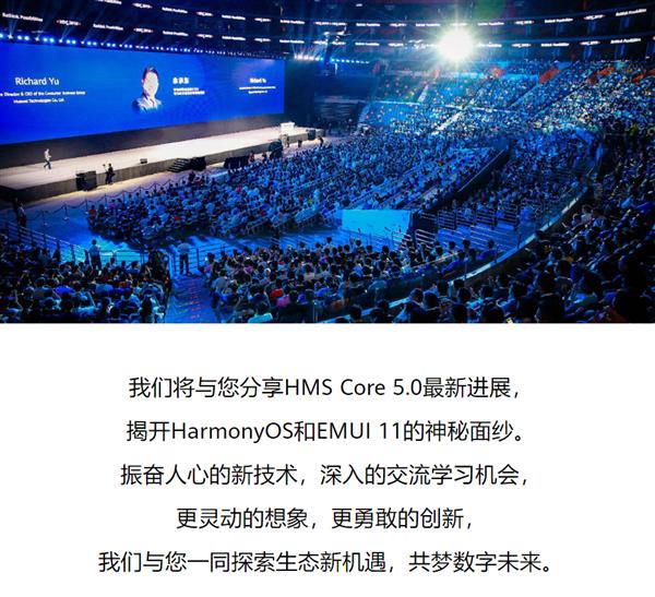 9月10日华为开发者大会正式举行,三大系统齐亮相