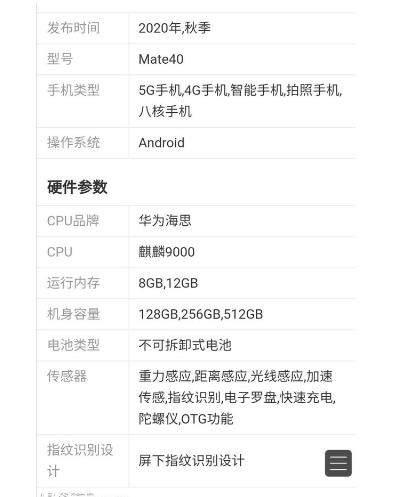 华为mate40处理器是多少?性能怎么样?