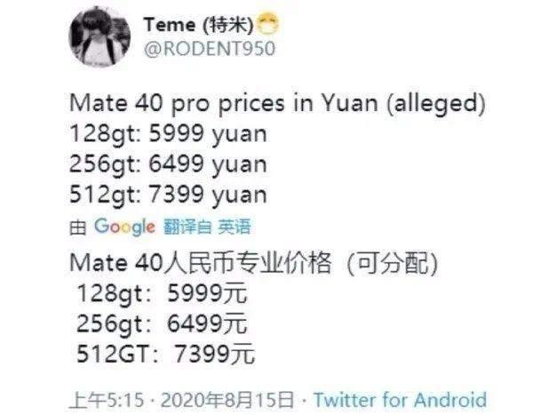 华为Mate40参数配置价格曝光,正面硬刚iPhone12