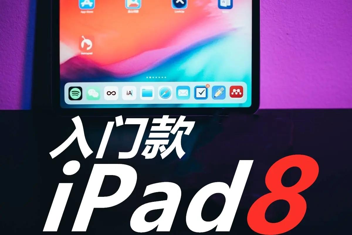 2020款iPad8曝光,苹果全面屏时代来临
