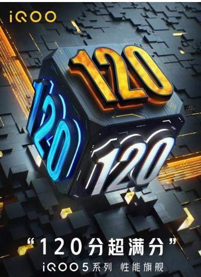 iqoo5系列是什么处理器?性能跑分怎么样?