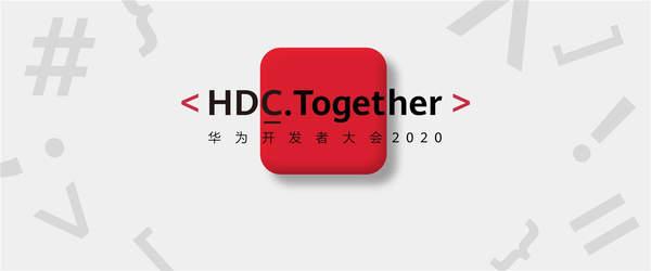 华为开发者大会将于9月10日举行:鸿蒙2.0和EMUI11将重磅登场