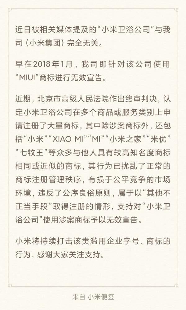 小米公司辟谣:中国家居十大质量黑榜与小米无关