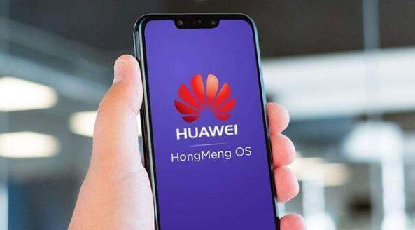 华为开发者大会9月10日举行,华为今年不发布鸿蒙OS版手机