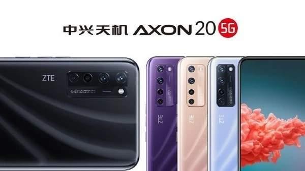 中兴天机Axon20参数详情,首款搭载骁龙765G的屏下前摄手机