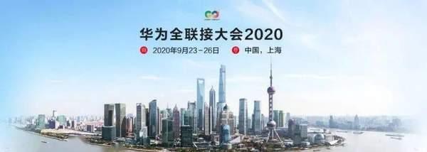 华为HC全联接大会2020发布时间是什么时候?在哪里举行?