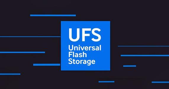 ufs3.0閃存是什么意思?ufs3.0讀寫速度是多少?
