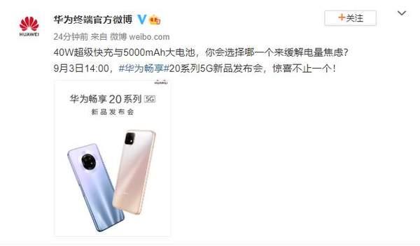华为畅享20系列官宣:9月3日正式发布!