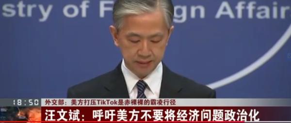 外交部针对TikTok事件表态:美国需倾听本国和国际社会理性声音