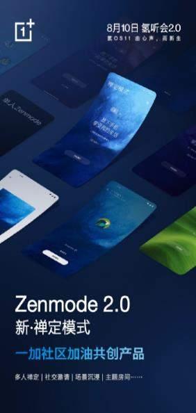 氢OS 11亮眼新功能:禅定模式2.0