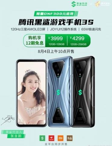 腾讯黑鲨游戏手机3S什么时候上市?搭载闪充技术售价3999元起!
