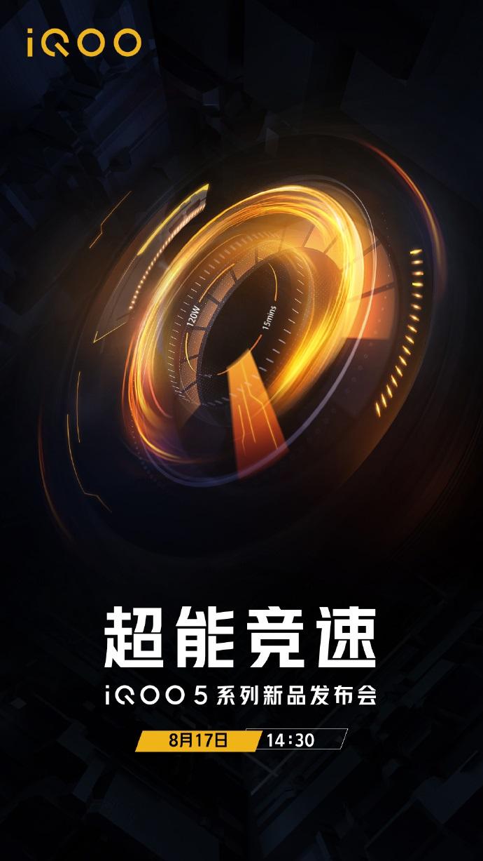 iQOO5系列新品发布会官宣:120W超快闪充超能竞速!