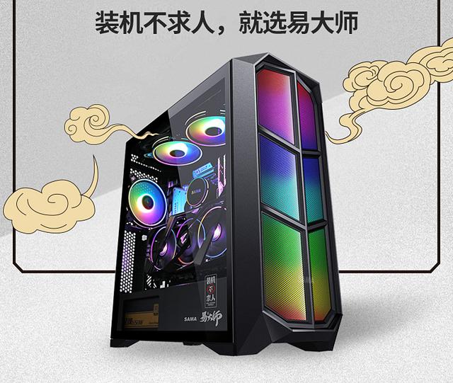 先马易大师3机箱怎么样?RGB灯效你喜欢吗?