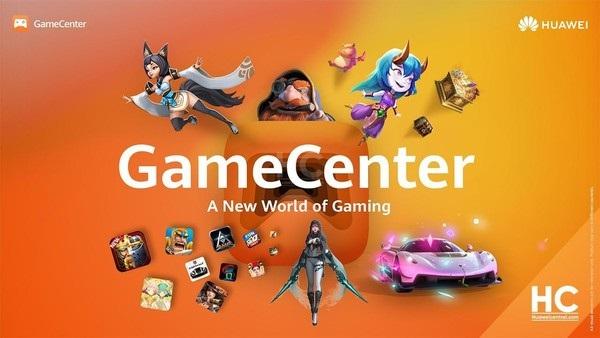华为游戏中心全球版:GameCenter!