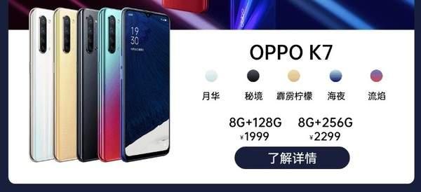 OPPOK7多少钱?什么时候上市?