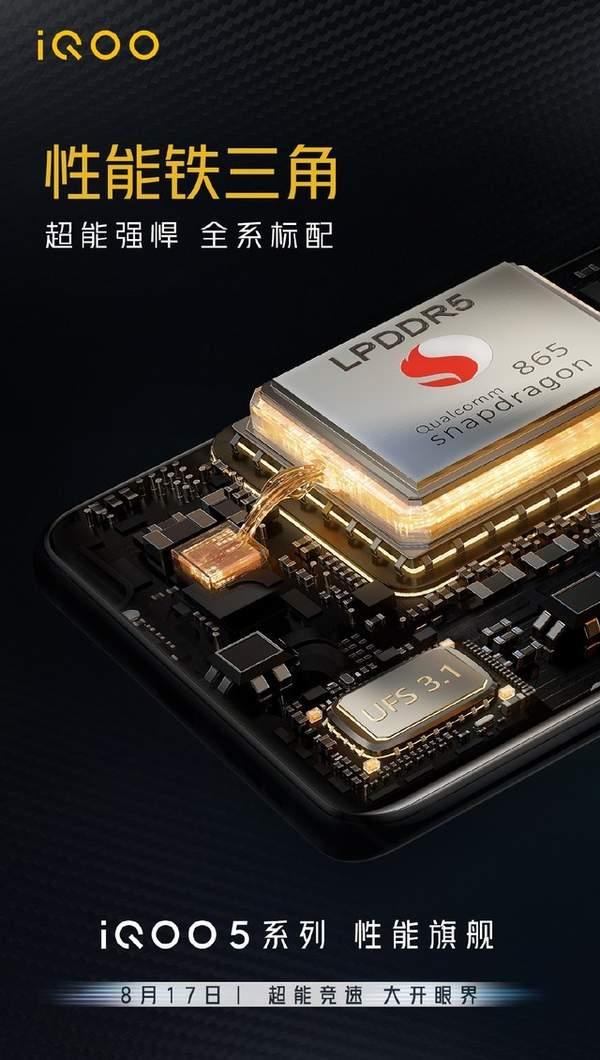iQOO 5系列最新官宣:硬件配置堪称性能铁三角!