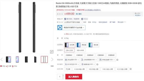 redmi9a价格仅售499,2GB内存配置性能怎么样?