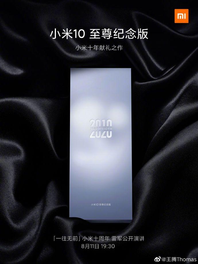 小米新机正式官宣!超大杯,小米10至尊纪念版8月11日发布