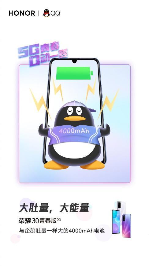 性价比高的5g手机,1699元的荣耀30青春版值得入手!
