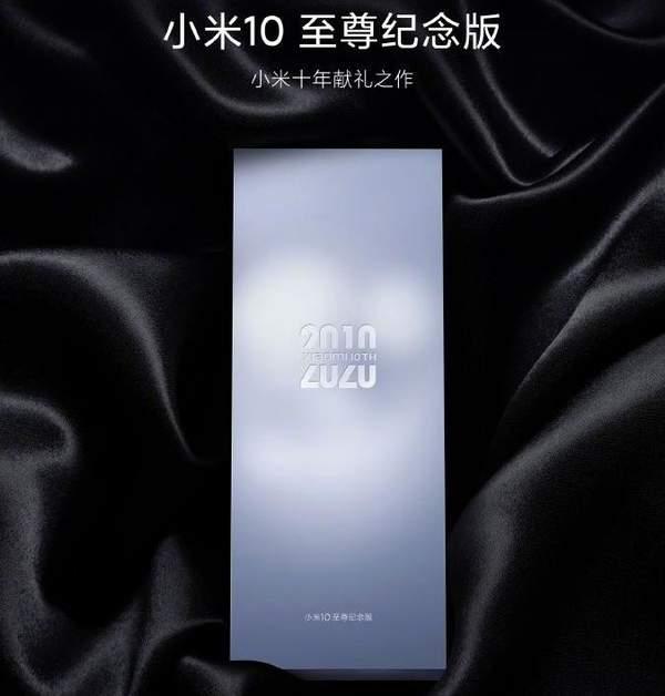 小米10超大杯即将发布:卖的不是手机是情怀?