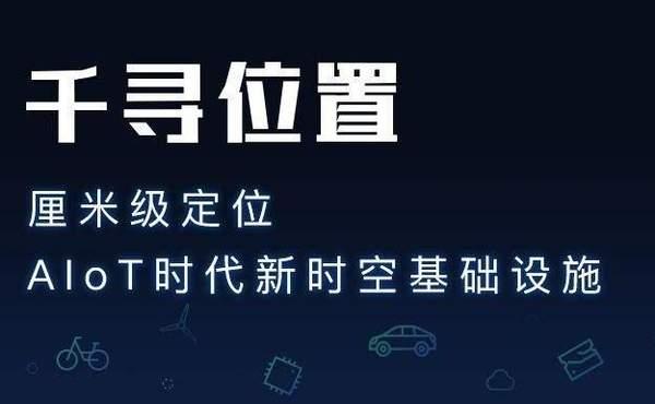 千寻位置:推动北斗三号系统应用!