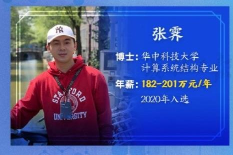 华为天才少年最新消息:曾拒绝过360万年薪
