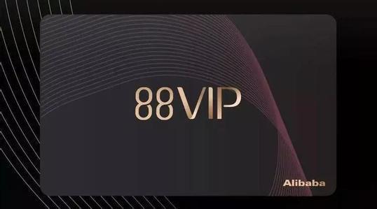 阿里88VIP又添新權益:網易云音樂黑膠年卡免費領取