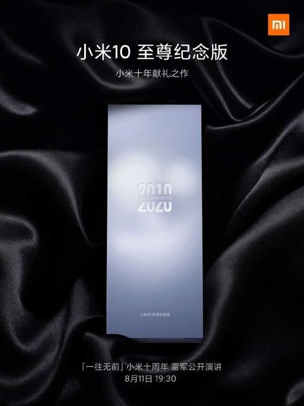 小米10至尊版官宣,将于8月11日正式发布