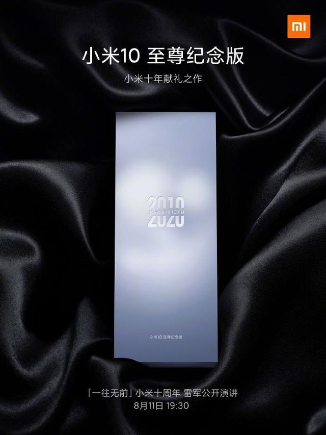 小米10至尊版官宣,将于8月11日正式发布!