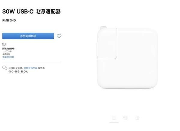 苹果发布新版电源适配器?30W USB-C将成新宠!