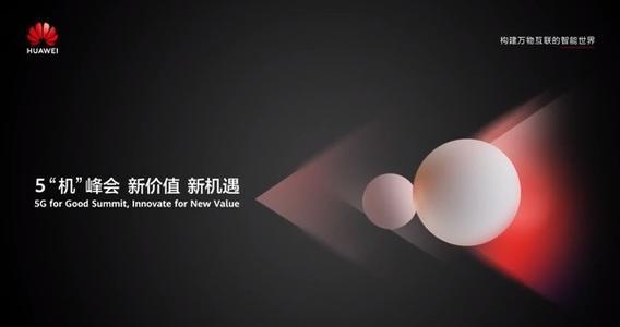 上海大力实施5G网络覆盖:打造国内领先的5G生态开放平台