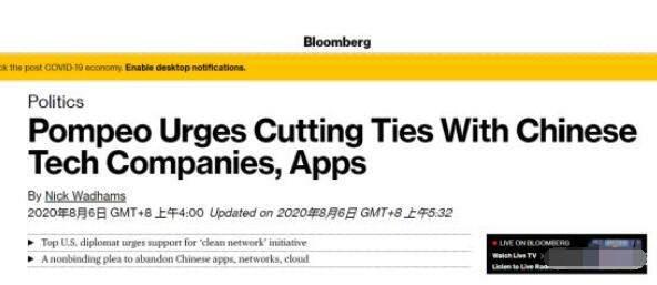 蓬佩奥威胁下架不可信任中国App,微信和TikTok首当其冲