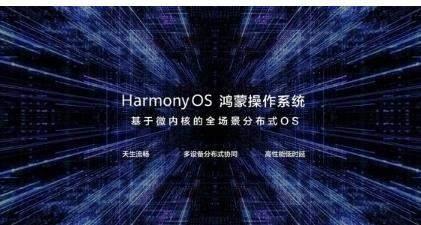 鸿蒙2.0系统要来了,发布时间确认9月份!