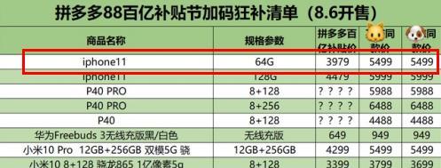 iphone12上市在即,iphone11降价至3000元档