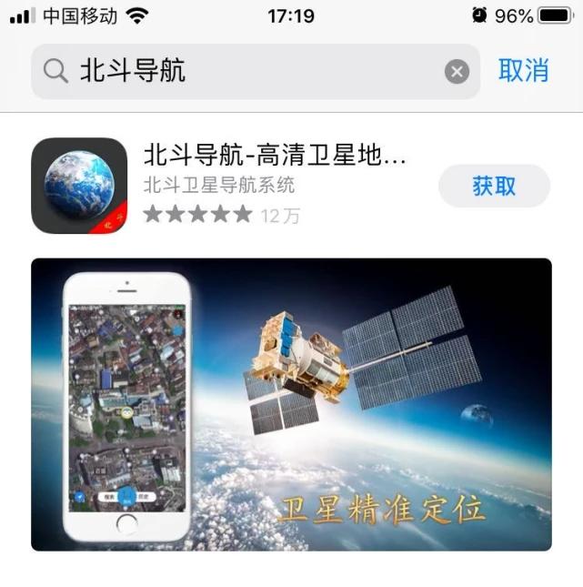 国内只有苹果不支持北斗,App Store上山寨北斗登榜