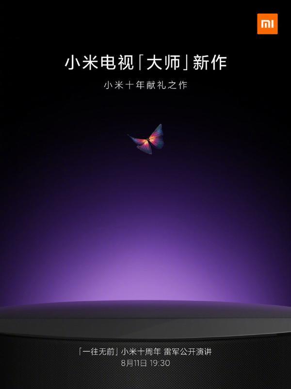 """小米电视""""超大杯""""来袭,命名小米电视至尊纪念版?"""