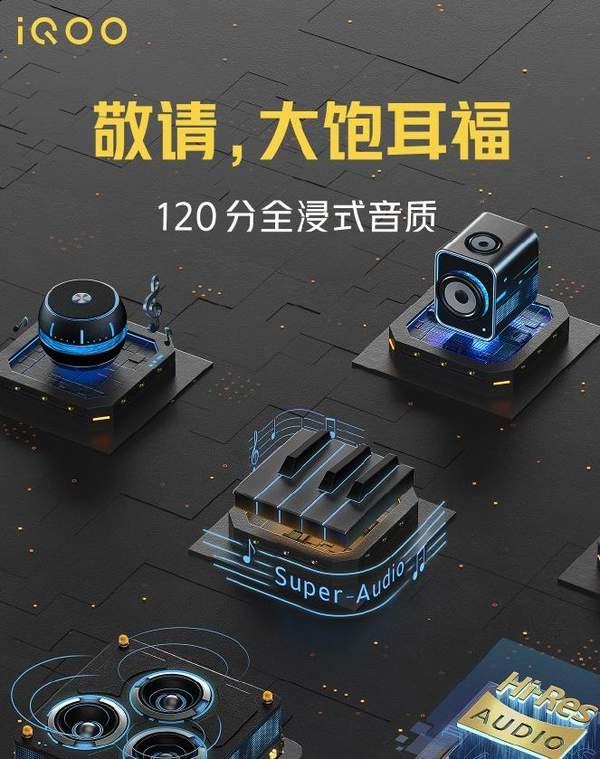 iQOO 5参数配置:搭载120dB高动态Hi