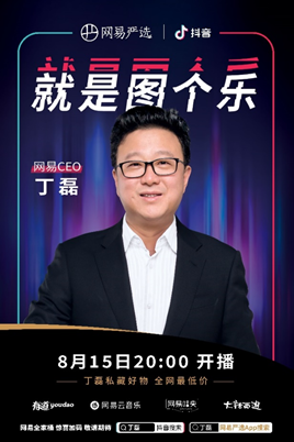 网易CEO丁磊抖音直播带货,时间定于8 月15日