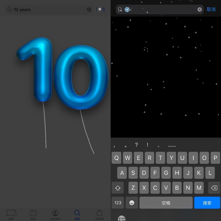 苹果AppleStore10周年彩蛋:app内搜10Years有惊喜