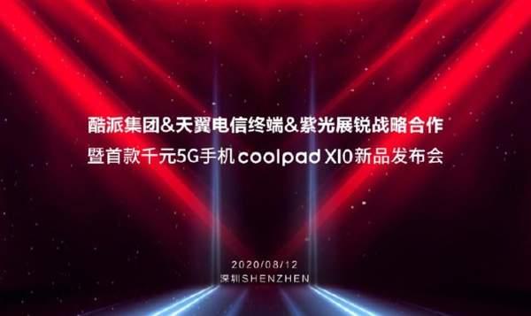 coolpad X10千元5G手机官宣:8月12日新品发布会