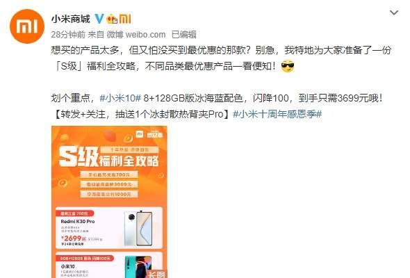 小米10冰海蓝配色降价,支持24期分期免息!