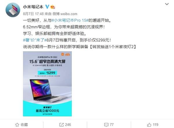 红米游戏本即将推出,或将搭载i5-10200H?