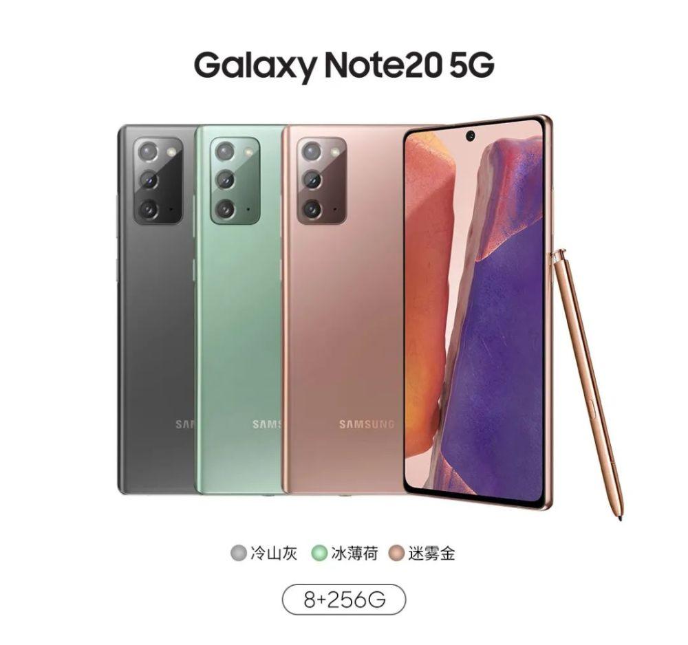 三星Note20参数配置评测,值得购买吗?