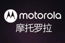 摩托罗拉新机曝光,E7升级版