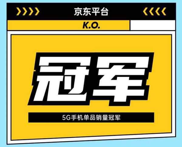 realme真我V5首销终极战报:京东5G手机单品全天冠军