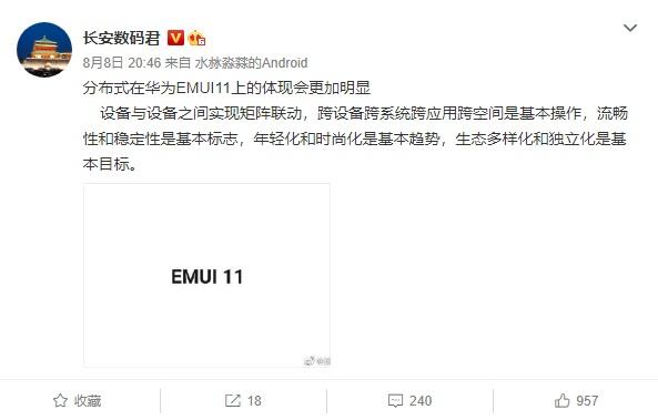 华为EMUI11系统即将内测!或在9月底