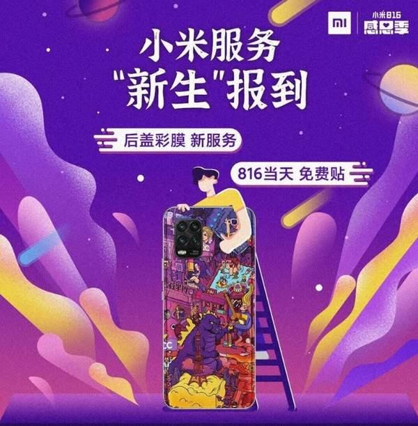 小米推出后盖彩膜新服务:8月16日免费贴
