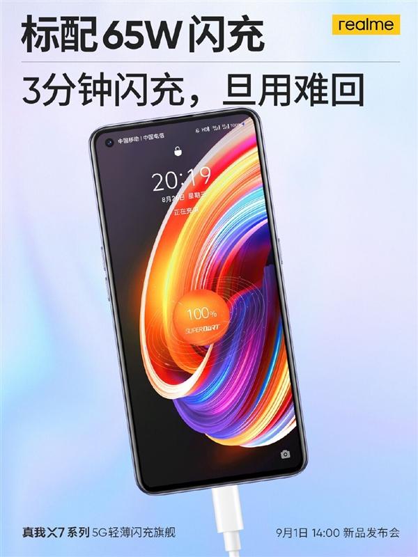 realmeX7Pro参数配置详情,跑分最高的集成式5G Soc手机